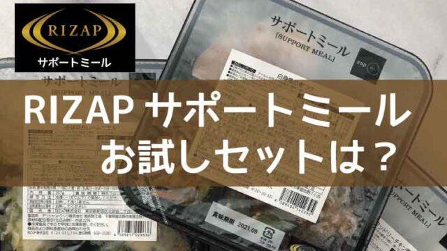 RIZAPサポートミール-お試しセット