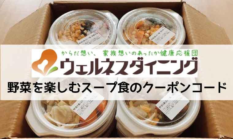 ウェルネスダイニング「野菜を楽しむスープ食」クーポンコード
